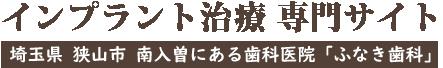 埼玉県狭山市 インプラント治療|『インプラント専門サイト』